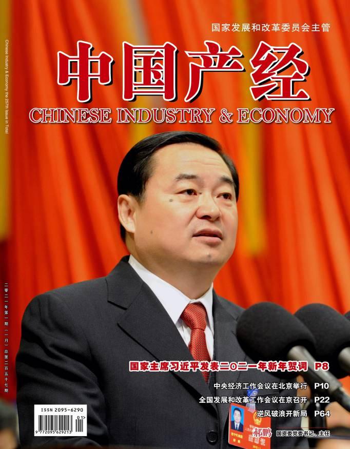 《中国产经》封面人物 |郝鹏:弘扬企业家精神, 加快建设世界一流企业