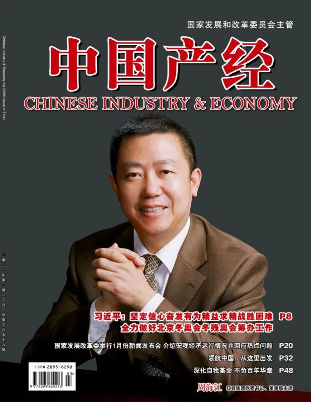 《中国产经》封面人物 |周海江:进化增效,打造世界一流企业
